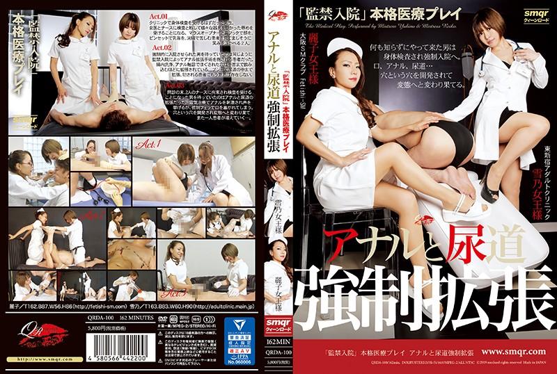 「監禁入院」本格医療プレイ アナルと尿道強●拡張